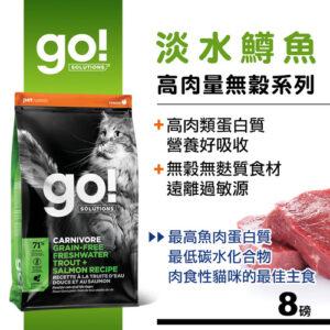 【短效促銷】Go! 淡水鱒魚無穀貓咪配方 8LB 8磅